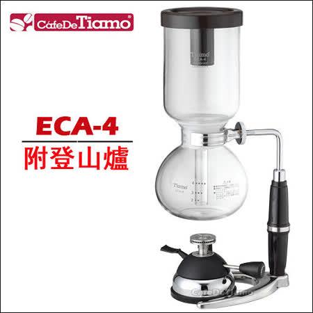 Tiamo ECA-4 虹吸式咖啡壺-附登山爐 (4人份) HG2347