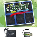 iSolar多用途折疊式太陽能發電裝置40W