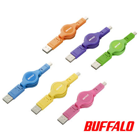 Buffalo 多色系伸縮USB線