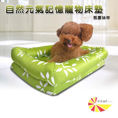 【凱蕾絲帝】自然元氣~寵物記憶床墊(特大)