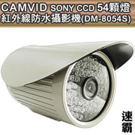 CAMVID SONY CCD 54顆燈紅外線防水攝影機(DM-8054S)