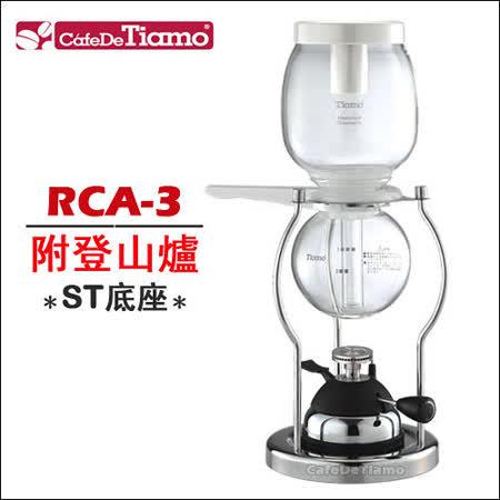 Tiamo RCA-3 不鏽鋼底座 虹吸式花茶壺-附登山爐 (3人份) HG2367