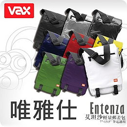 VAX 唯雅仕 ENTENZA 艾坦沙 輕量郵差包【7-13.5吋筆電適用】