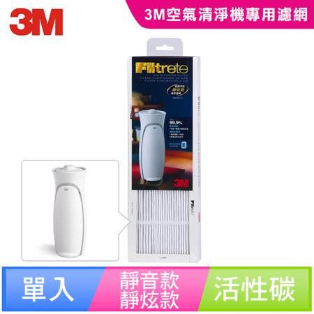 【3M】空氣清靜機超濾淨型-靜炫款專用濾網(FAP00-1filter+carbon)
