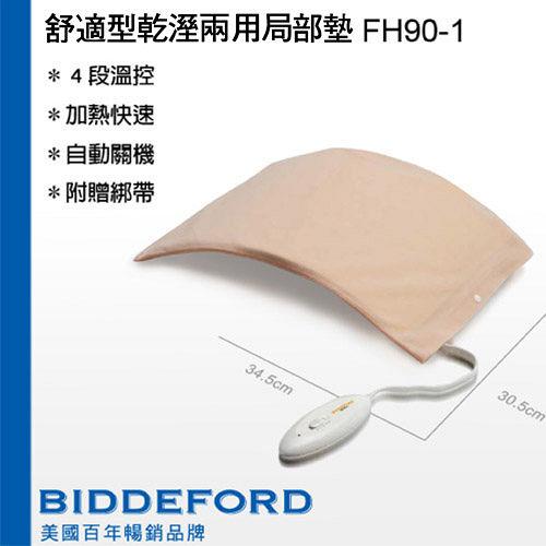 【BIDDEFO高雄 大 遠 百 火鍋RD】舒適型乾溼兩用熱敷墊FH-90