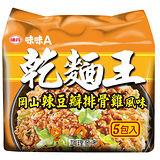 味味A乾麵王-岡山辣豆瓣排骨雞味袋麵84g*5 包