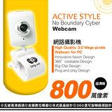 高畫素Webcam網路攝影機