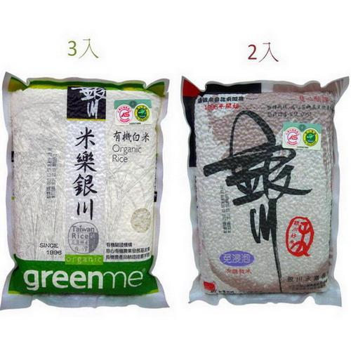 米樂銀川-有機白米 1Kg x 3入+有機糙米1kg x 2入 (5入組)