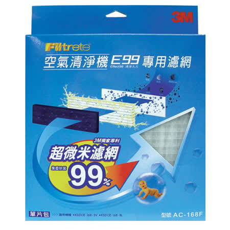 【3M】E99 寶寶專用空氣清淨機-替換濾網(AC-168F)