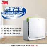 【3M】淨呼吸超優淨型負離子空氣清淨機(適用7坪)