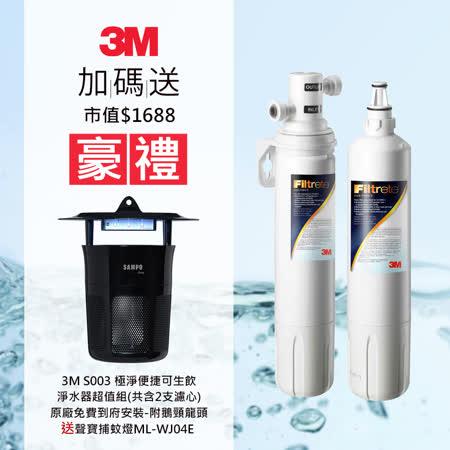 【3M】S003廚下型安裝可生飲淨水器(濾心2入超值組)(含基本安裝)