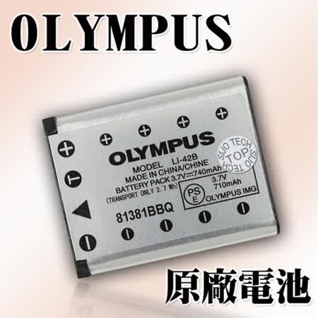 OLYMPUS Li-40B/Li40B/Li-42B/Li42B ㊣原廠相機鋰電池(完整密封包裝)適用FE-190 / μ700 / μ710/ μ720SW / μ725SW / μ730