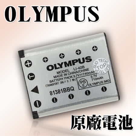 OLYMPUS Li-40B/Li40B/Li-42B/Li42B ㊣原廠相機鋰電池(完整密封包裝)適用μ7020/μ7030/μ7040/μTOUGH-3000/X-925/X925