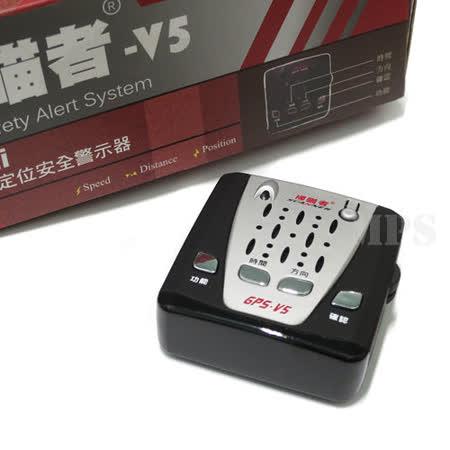 【掃描者V5】GPS衛星定位安全警示器《Mini版》