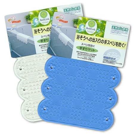 日本waise浴缸專用小片扶手止滑墊2入組