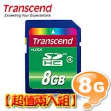 創見 8G SDHC (CL4) 記憶卡-超值兩入組