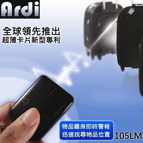 Ardi卡片型無線警報追蹤器(105LM)送藍芽無線自拍雙向找尋遙控器