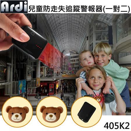 Ardi兒童防走失警報追蹤器1對2 (405K2)送藍芽無線自拍雙向找尋遙控器