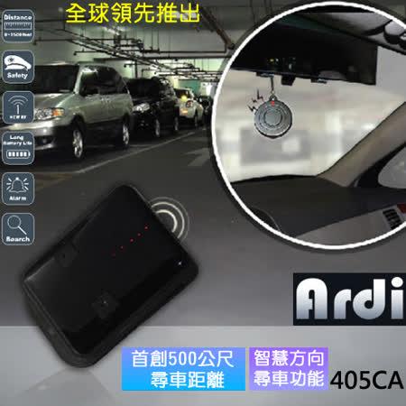 Ardi 無線雙向震動尋車搖控警報器(405CA)送藍芽無線自拍雙向找尋遙控器