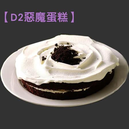 【D2惡魔蛋糕】香蕉巧克力蛋糕(含運)