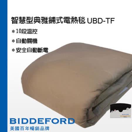 『BIDDEFORD』☆智慧型安全鋪式電熱床墊 UBD-F