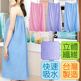 《芳適浴》3D纖維吸水浴裙2件組