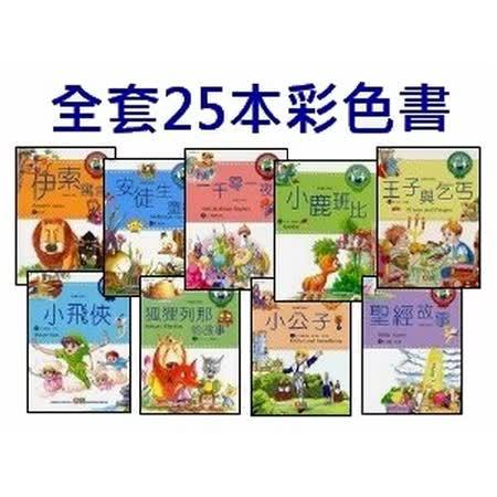 精選名家世界經典故事(25本彩色書)