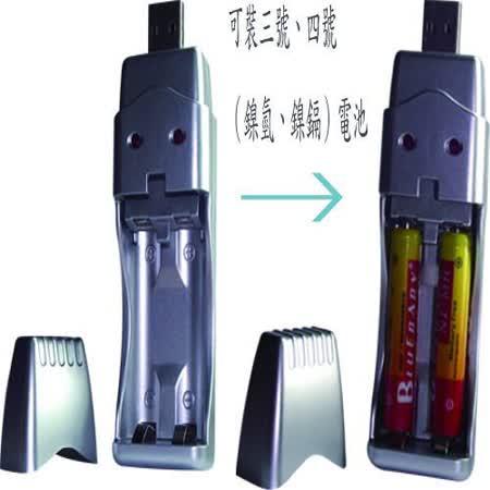 USB鎳氫/鎳鎘電池充電器