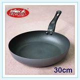 《闔樂泰》鑽寶平底鍋-30cm
