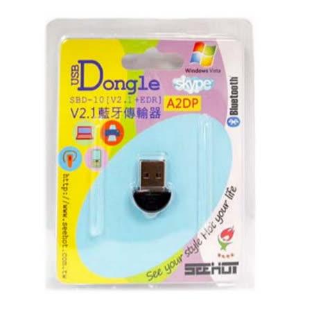 嘻哈部落V2.1 藍牙傳輸器(SBD-10)