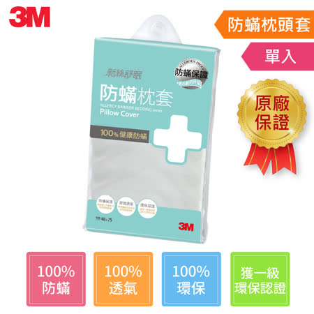【3M】淨呼吸防蹣枕頭套