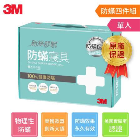 3M 淨呼吸-單人防蹣寢具四件組(AB3111)