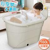 《箱根》紓浴省水泡澡桶160L