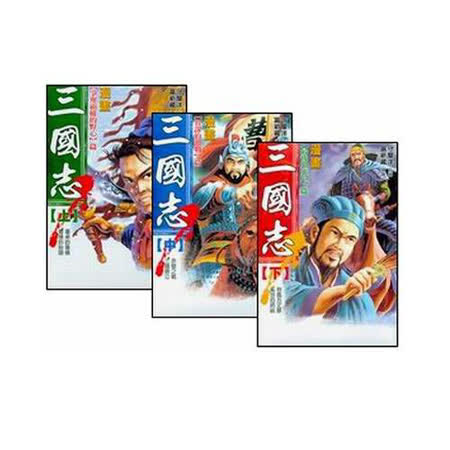 漫畫三國志(全套3書)