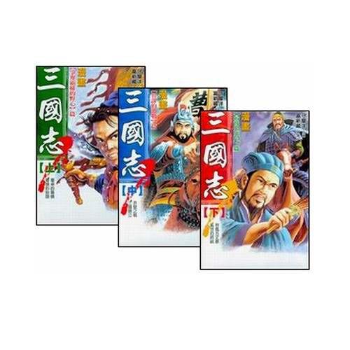 漫畫三國志^(全套3書^)