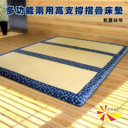 【凱蕾絲帝】~多功能記憶聚合三折床墊-雙人