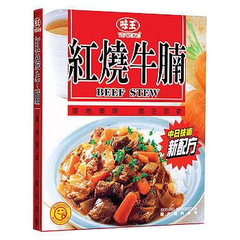 味王紅燒牛腩調理食品200g*3入
