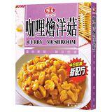 味王咖哩燴洋菇調理食品200g*3入