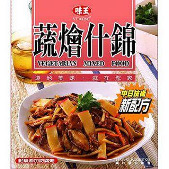 味王蔬燴什錦調理食品200g*3入