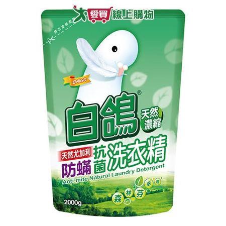 白鴿防蹣抗菌洗衣精補充包2000g