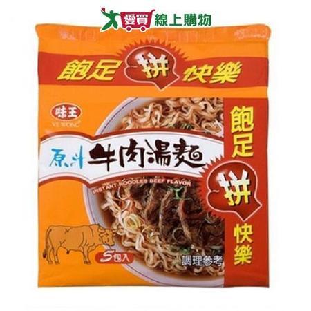 味王原汁牛肉麵組合包82g*5入