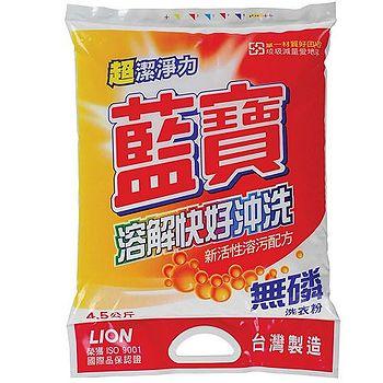藍寶無磷除菌洗衣粉4.5kg