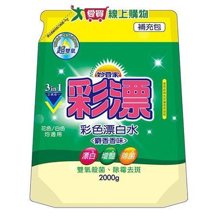 妙管家彩漂-彩色漂白水補充包2000cc