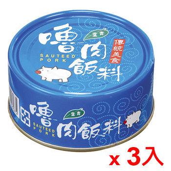 青葉嚕肉飯150g*3入