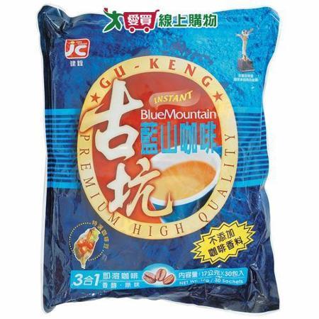古坑3合1即溶咖啡-藍山咖啡17g*30入
