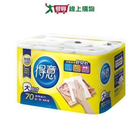 新得意廚房紙巾70組*6捲