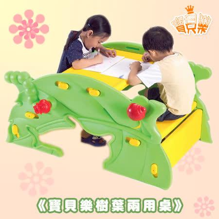寶貝樂多用途樹葉兩用造型桌(書桌+搖椅)~台灣生產