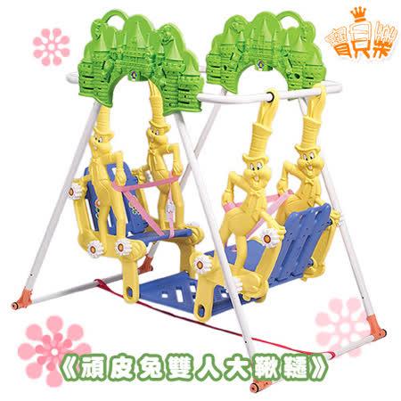 寶貝樂-頑皮兔雙人大鞦韆(黃)【台灣生產】