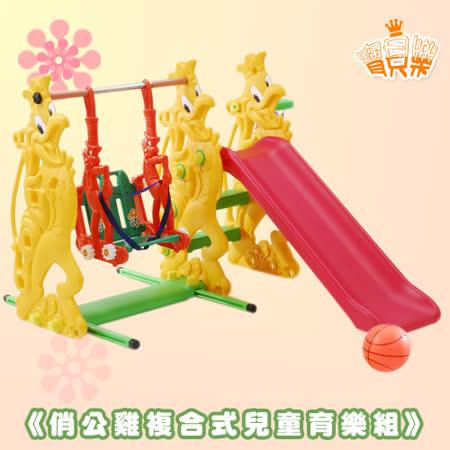 寶貝樂-俏公雞複合式兒童育樂組溜滑梯+鞦韆【台灣生產】