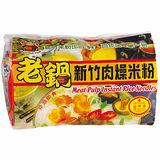 老鍋新竹肉燥米粉65gx5